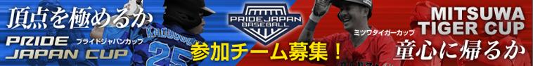 プライドジャパン公式サイト